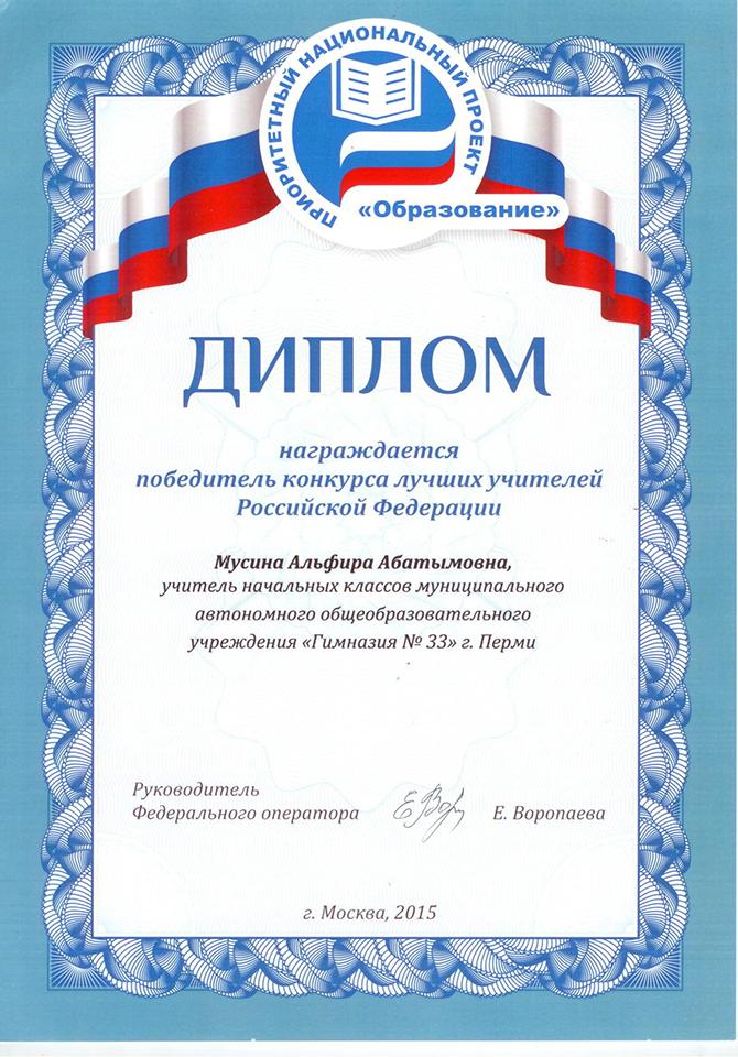 Поздравление победителей на конкурсе учитель года
